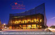 دانلود کتاب مطالعات معماری و استاندارد ها و ریز فضا های کتابخانه