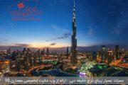 مستند زیبای برج دبی