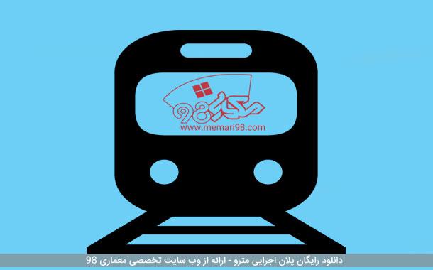 دانلود رایگان پلان اجرایی مترو