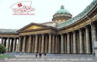 دانلود رایگان پاورپوینت معماری نئو کلاسیک