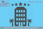 دانلود رایگان طرح هتل اسلامی