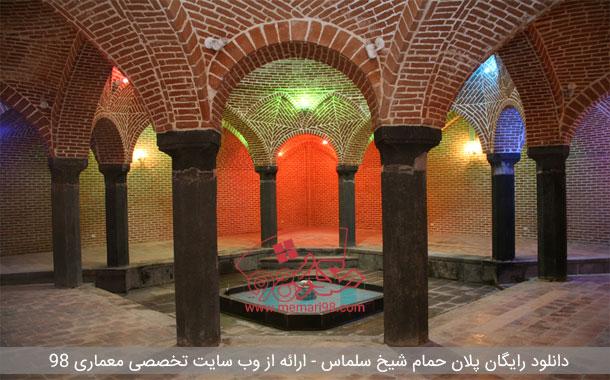 دانلود رایگان پلان حمام شیخ سلماس