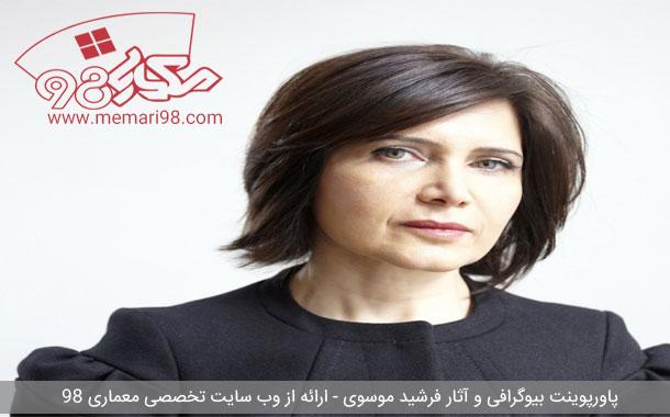 پاورپوینت معرفی و تحلیل آثار فرشید موسوی