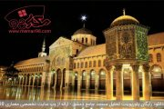 دانلود رایگان پاورپوینت معماری مسجد جامع دمشق