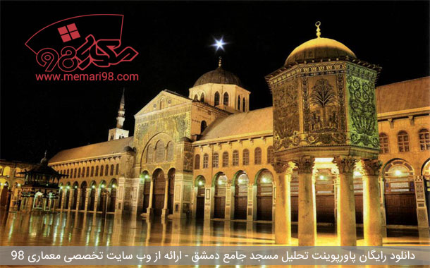 PowerPoint-Mosque-of-Damascus