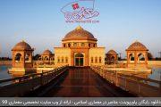 دانلود رایگان پاورپوینت عناصر در معماری اسلامی