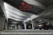 دانلود رایگان پاورپوینت تاسیسات و تجهیزات شهری ( پارکینگ ها )