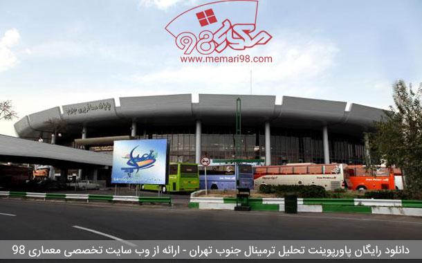 دانلود رایگان پاورپوینت پایانه مسافربری جنوب تهران