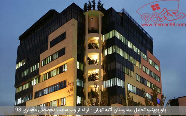 پاورپوینت تحلیل معماری بیمارستان آتیه تهران