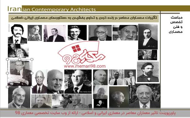 دانلود رایگان پاورپوینت تأثیرات معماران معاصر در معماری ایرانی - اسلامی