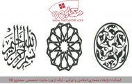 آبجکت اتوکد تزئینات معماری اسلامی - ایرانی