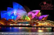 دانلود رایگان پلان سه بعدی اپرای سیدنی