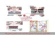 pdf آموزش ترسیم نقشه های اجرایی فاز 2