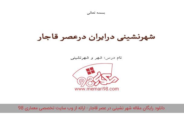 دانلود رایگان مقاله شهر نشینی در عصر قاجار