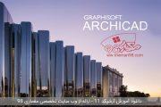 آموزش آرشیکد Archicad 11