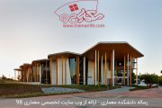 رساله طراحی دانشکده معماری