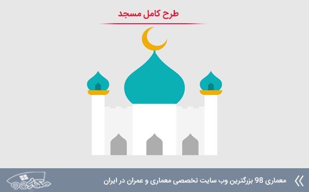طرح مسجد ( اتوکد - پوستر - رساله )