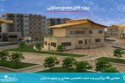 پروژه کامل مجتمع مسکونی ( اتوکد - تری دی مکس - رندر - پوستر - رساله )