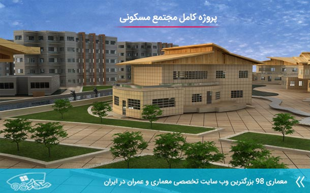 Complete-project-of-residential-complex