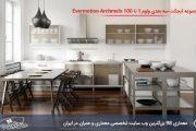 مجموعه آبجکت سه بعدی Evermotion Archmodels 1 - 100
