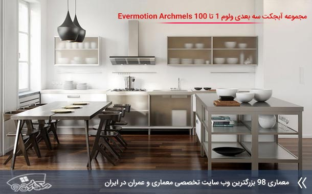 Evermotion-Archmodels-1---100