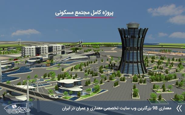 پلان مجتمع مسکونی ( اتوکد - رندر - پوستر - رساله - عکس نهایی )