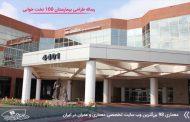 مطالعات طراحی بیمارستان صد تختخوابی