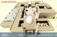 رساله معماری مرکز اسلامی اهل سنت
