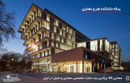 دانلود مطالعات دانشکده هنر و معماری