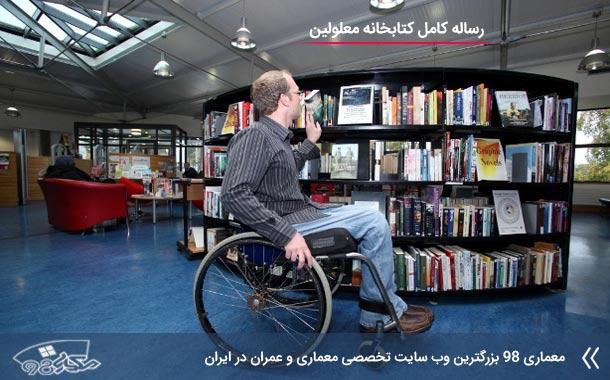 رساله معماری کتابخانه معلولین