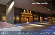 مطالعات موزه فرهنگ نسیم