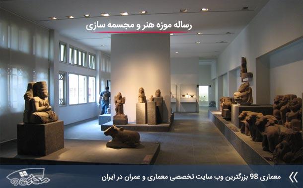 دانلود مطالعات موزه هنر و مجسمه سازی