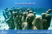 دانلود رایگان رساله موزه مردم و دریا