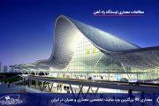 مطالعات طراحی ایستگاه راه آهن