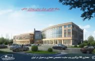 رساله معماری مرکز درمان بیماران خاص