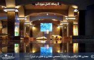 دانلود 2 رساله کامل موزه آب