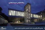 مطالعات طراحی مدرسه معماری