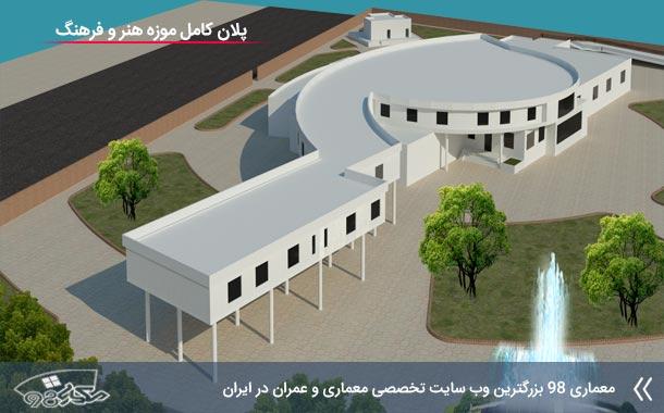 پلان موزه فرهنگ و هنر (  اتوکد - رندر - شیت بندی )