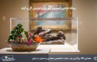 مطالعات طراحی انستیتو پرورش و نمایش گل و گیاه