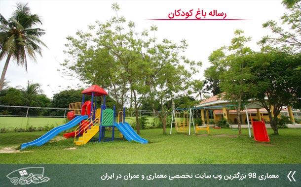 رساله معماری باغ کودک