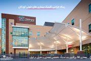 مطالعات طراحی کلینیک بیماری های خونی کودکان