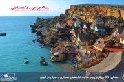 رساله طراحی دهکده ساحلی
