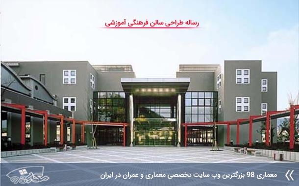 رساله سالن فرهنگی آموزشی ( شهرک نفت سرخس )