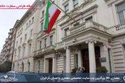 مطالعات طراحی سفارت خانه