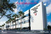 رساله بیمارستان فوق تخصصی قلب