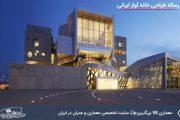 رساله معماری خانه آواز ایرانی