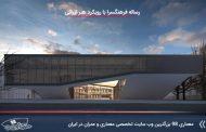 رساله فرهنگسرا با رویکرد هنر ایرانی