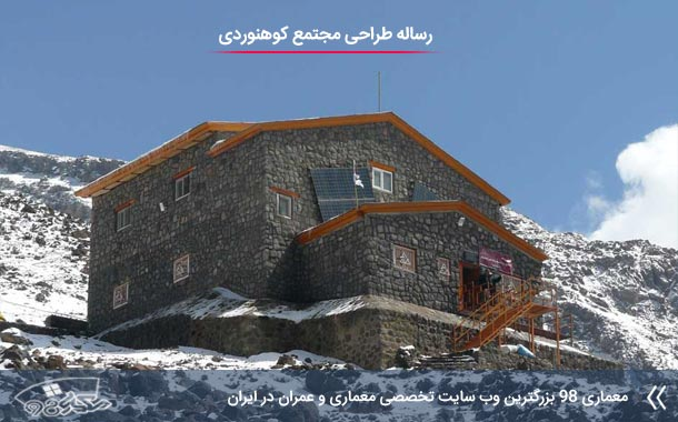 دانلود رساله معماری مجتمع کوهنوردی