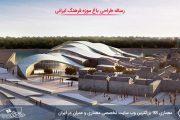 مطالعات طراحی باغ موزه فرهنگ ایرانی