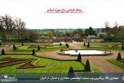 مطالعات کامل باغ موزه اسلام